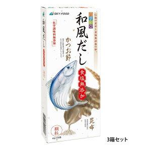 四季彩々 和風だし食塩無添加(1箱4g×8袋) 3箱セット溶かす 小分け 顆粒
