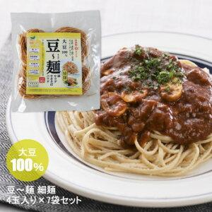 大豆100%使用!大豆の麺 豆〜麺(ま〜めん) 細麺 4玉入り×7袋セット乾燥めん 大豆100% ダイエット