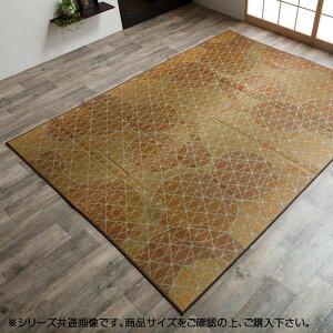 純国産 い草ラグカーペット 『Fサボン』 オレンジ 約191×250cm 1717330和風 厚手 敷物