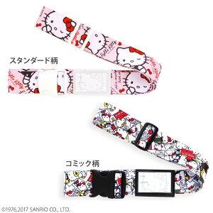 Hello Kitty ハローキティ スーツケースベルト ワンタッチベルトキャラクター ネームプレート付 女の子