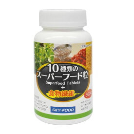 スカイ・フード 10種類のスーパーフード粒+食物繊維 300粒【送料無料】