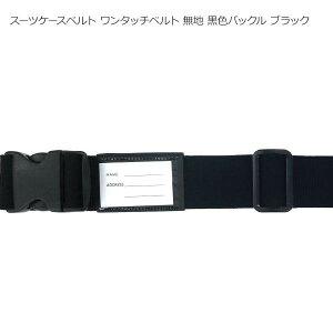 スーツケースベルト ワンタッチベルト 無地 黒色バックル ブラック