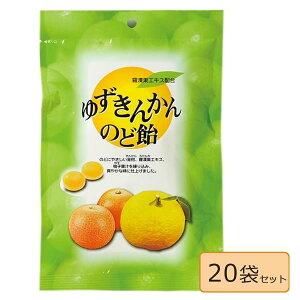 ゆずきんかんのど飴 20袋セット【送料無料】