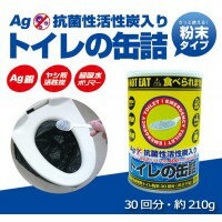 トイレの缶詰 サッと固まる非常用トイレ(30回分) (粉末タイプ) Ag抗菌性活性炭配 BR-330AGH 24セット【送料無料】