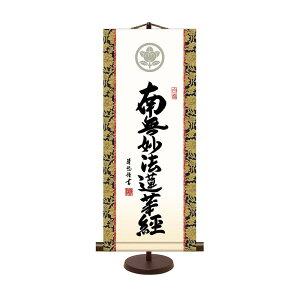 表装卓上掛軸 家紋入 吉田清悠「弘法名号」 E7-026 17×40cm