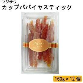 フジサワ カップパパイヤスティック 160g×12個【送料無料】