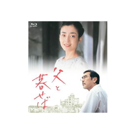 父と暮らせば Blu-Ray BOX【送料無料】