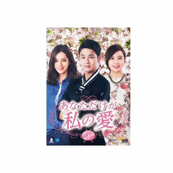 韓国ドラマ あなただけが私の愛 DVD-BOX1【送料無料】