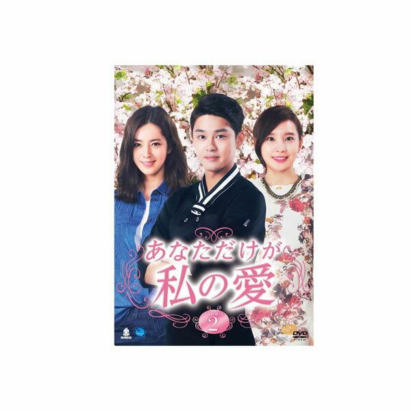 韓国ドラマ あなただけが私の愛 DVD-BOX2【送料無料】