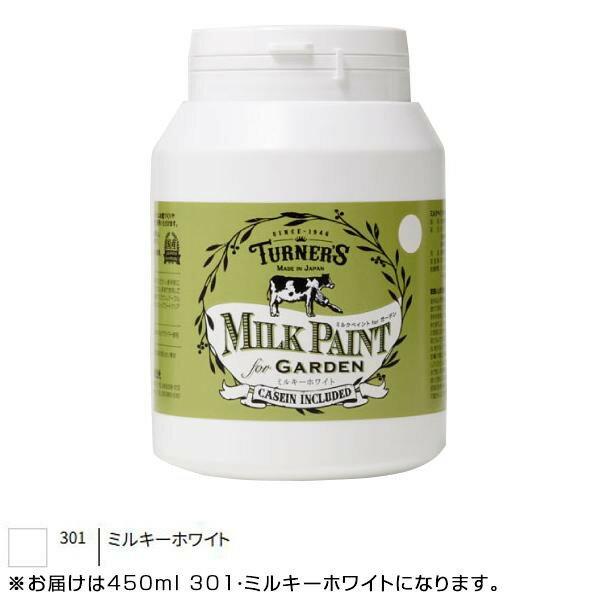ターナー色彩 ミルクペイントforガーデン 450ml 301・ミルキーホワイト MKG45301【送料無料】