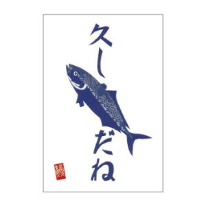魚魚だより 久しブリだね 5個セット PC102