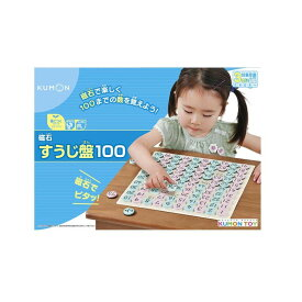 KUMON くもん 磁石すうじ盤100 JB-25 3歳以上〜【送料無料】