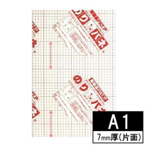 ARTE(アルテ) 接着剤付き発泡スチロールボード のりパネ(R) 7mm厚(片面) A1(594×841mm) BP-7NP-A1