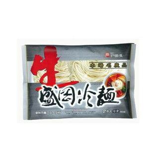 麺匠戸田久 生盛岡冷麺スープ付 2食×10個セット【送料無料】