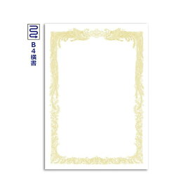 ササガワ タカ印 10-1171 OA賞状用紙 白 B4横書 100枚【送料無料】