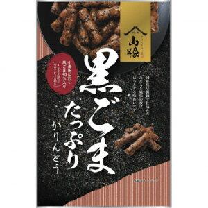 山脇製菓 黒ごまたっぷりかりんとう 110g×12袋