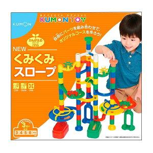 KUMON くもん NEWくみくみスロープ BL-21 3歳以上〜学習 知育 おもちゃ