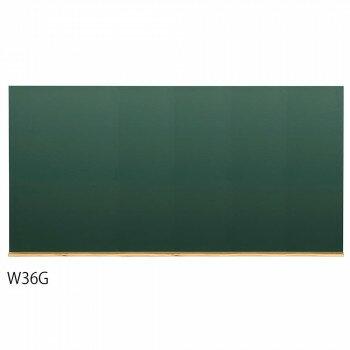 馬印 木製黒板(壁掛) グリーン W1800×H900 W36G【送料無料】