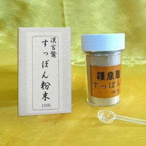 漢宮鼈(かんぐうすっぽん) すっぽん粉末100% 80gサプリ スッポンパウダー スッポン
