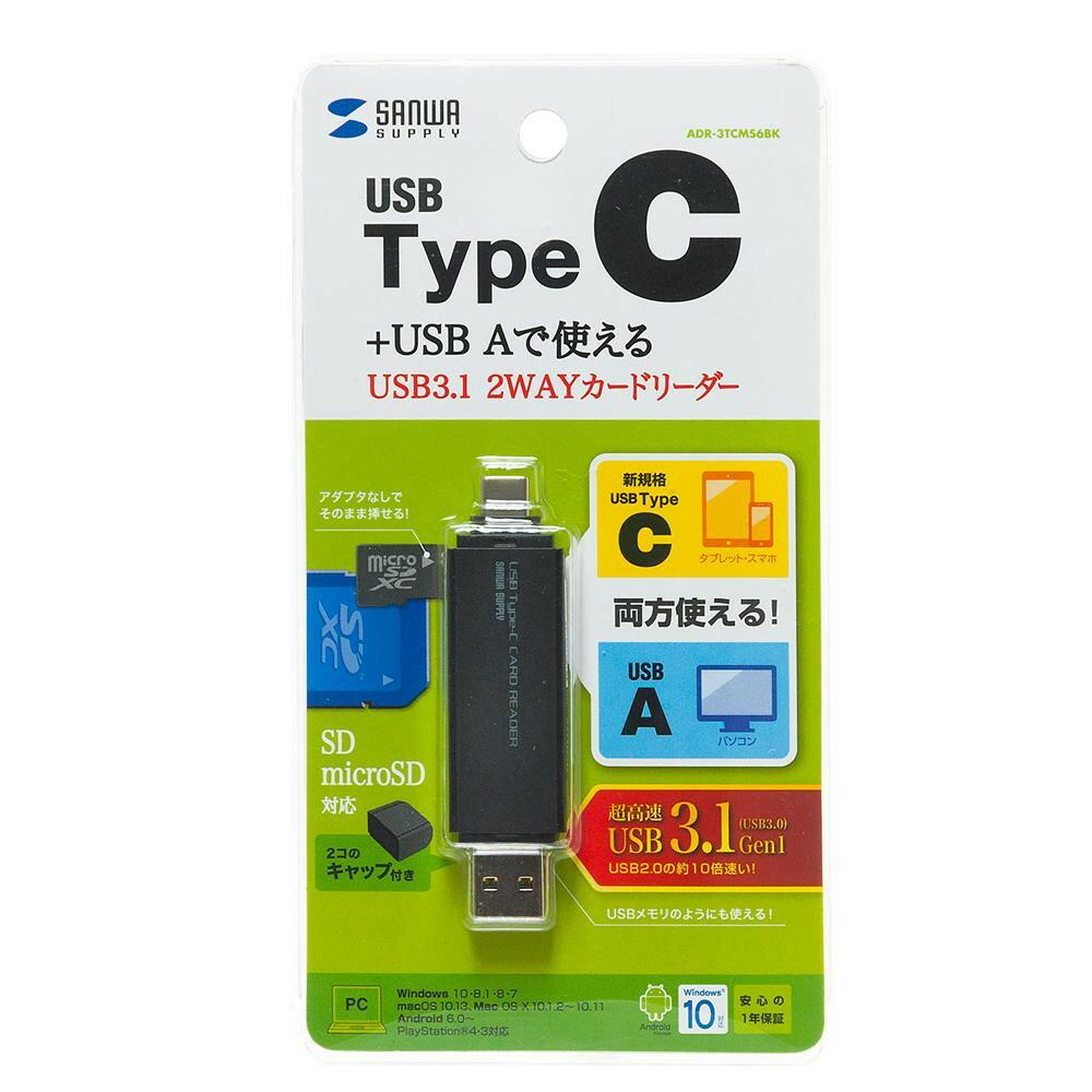 サンワサプライ USB Type-Cコンパクトカードリーダー ADR-3TCMS6BK【送料無料】