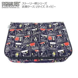 スヌーピー ストーリー柄シリーズ 衣類ケース Lサイズ ネイビー衣類 バッグインバッグ スーツケース