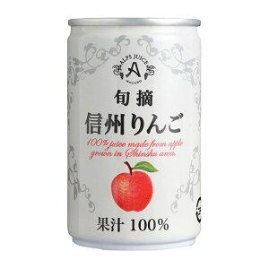 アルプス 信州りんごジュース 160g缶 16本入 A14 ×2箱アップル 果物 1