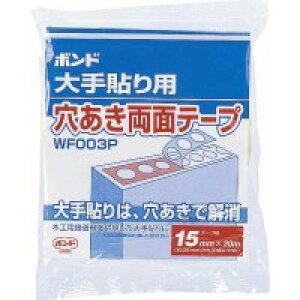 KONISHI コニシ ボンド 大手貼り用 穴あき両面テープ (袋) 14巻セット ♯66001 WF003P-15接着 併用 家具