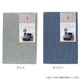 メリーナイト ニットジャガード ベッドシーツ ジグソー セミダブル 120×200×28cm【送料無料】