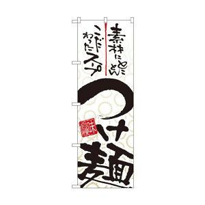 のぼり 5022 つけ麺