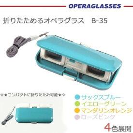 折りたためるオペラグラス B-35【送料無料】