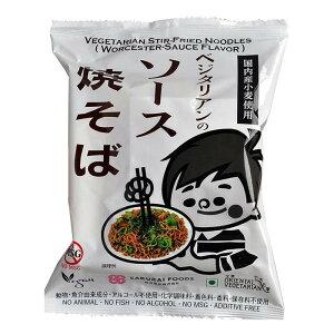桜井食品 ベジタリアンのソース焼きそば 1食(118g)×20個【送料無料】