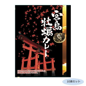 ご当地カレー 広島 宮島牡蠣カレー(ココナッツ風味) 10食セット【送料無料】