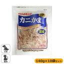 フジサワ 国産 犬猫用 カニ入りかま 140g×10袋セット【送料無料】