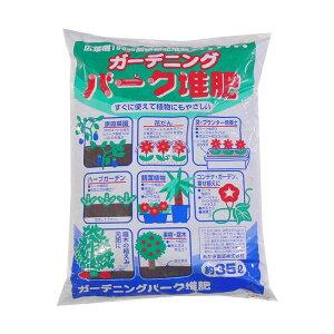 あかぎ園芸 バーク堆肥 35L 2袋