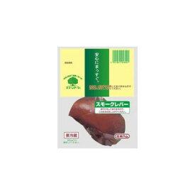 グリーンマーク スモークレバー ×10袋セット【送料無料】