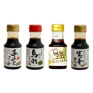 橋本醤油ハシモト 150ml醤油4種セット(あまくち刺身・馬刺・納豆ごはん・国産生姜各3本)