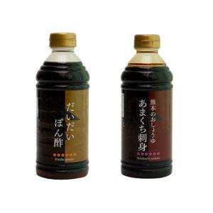 橋本醤油ハシモト 500ml2種セット(だいだいポン酢・あまくち刺身醤油各10本)