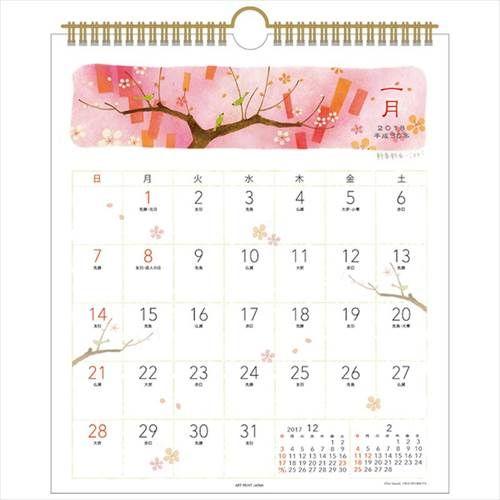 カレンダー 2018年 山田衣織 やまだいおり【apj-2018-cl-143】