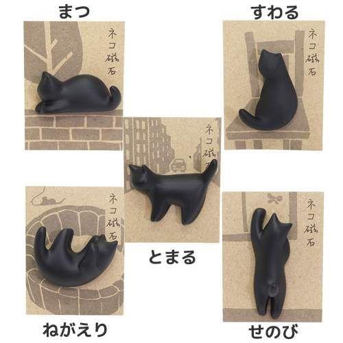 ネコ磁石/すわる まつ とまる せのび ねがえり ネコ磁石 【とまる 】【art-ar0810079-83】