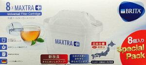 【★新商品】日本仕様正規品 新改良 日本仕様 ブリタマクストラプラス 交換フィルター8個セット BRITAマクストラカートリッジ式浄水機ポット型浄水機8個入り マクストラフィルター正規代理
