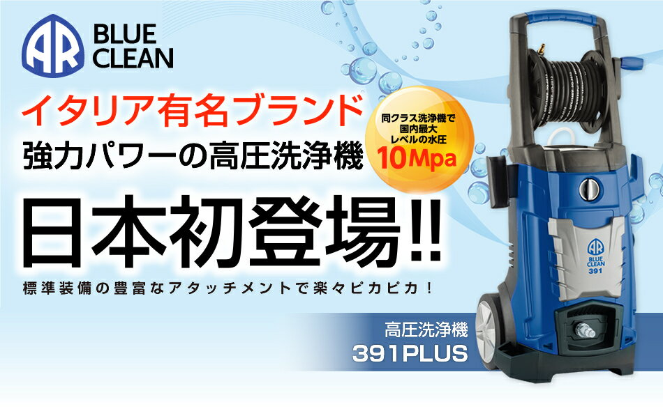 【送料無料】AR BLUE CLEAN 高圧洗浄機 391PLUS コンプリートセット【585042】