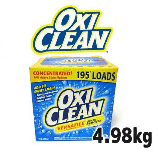 【送料無料】OXICLEAN (オキシクリーン) マルチパーパスクリーナー STAINREMOVER 4.98kg シミ取り 万能漂白剤 大容量洗濯用 超特大サイズ0757037517925【564551】