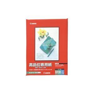 【送料無料】(業務用10セット)キヤノン Canon インクジェット高品位紙 HR-101S A4 50枚