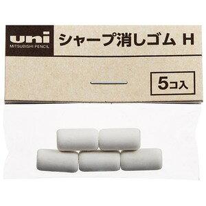 【送料無料】(まとめ)三菱鉛筆 三菱シャープ消ゴム5個 SKH【×100セット】