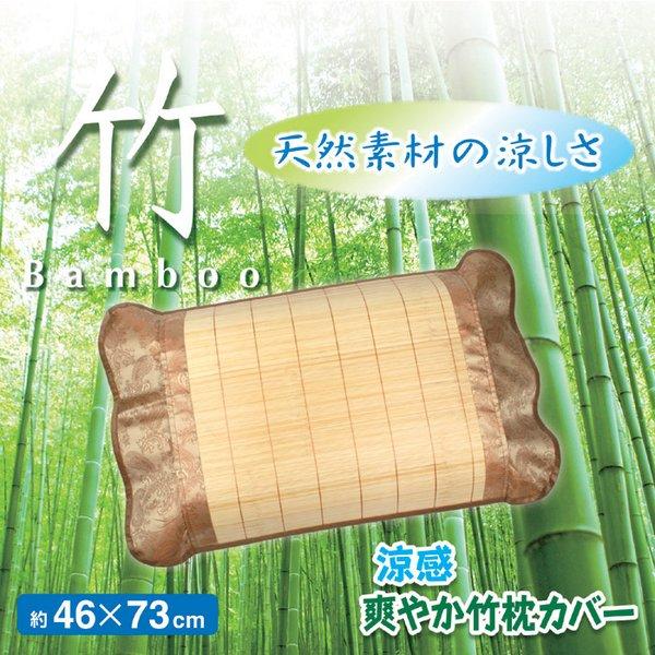 【送料無料】涼感爽やか竹枕カバー 【適応枕サイズ/43cm×63cm以内】