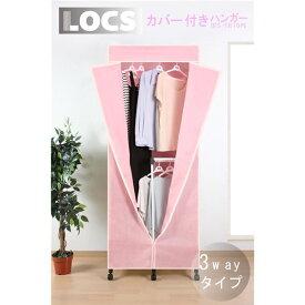 【送料無料】LOCS カバー付きハンガー 3wayタイプ ピンク IRS-TH70PI