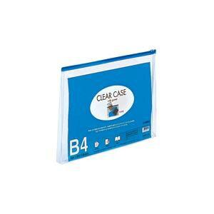 (業務用10セット) LIHITLAB クリアケース/クリアポーチ 【B4/ワイドマチ付き】 ヨコ型 F-75SM 藍