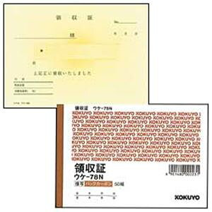 【送料無料】コクヨ 領収証(A6ヨコ・2枚複写) 5冊入