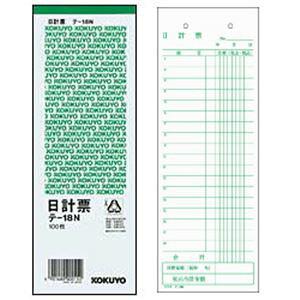 【送料無料】コクヨ 日計票(タテ) 5冊入