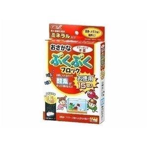 【送料無料】GEX(ジェックス) おさかなぶくぶくブロックお徳用15錠 (水槽用酸素剤) 【ペット用品】